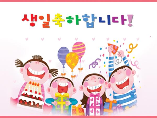 Поздравление с днём рождения на корейском песенка