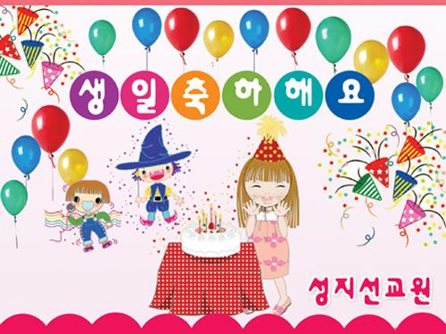 Корейские поздравления с днем